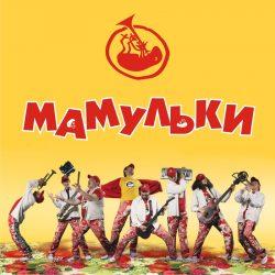 Mamulki_1