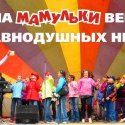 Mamulki_2